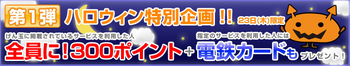 081023限定キャンペーン.PNG