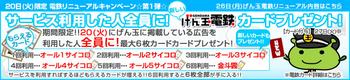 090120限定キャンペーン.PNG
