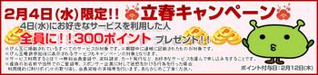 090204限定キャンペーン.PNG