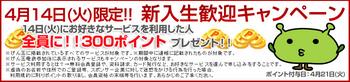 090414限定キャンペーン.PNG