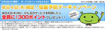 090604限定キャンペーン.PNG