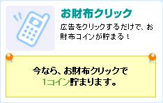 お財布クリック情報.PNG