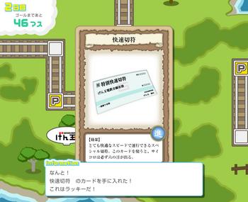 げん玉げん鉄アイテムゲット.PNG