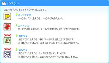 げん玉げん鉄ルール4.PNG