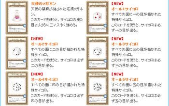 げん玉げん鉄ルール6-2.PNG