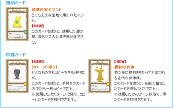 げん玉げん鉄ルール6-4.PNG