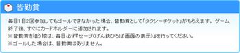 げん玉げん鉄ルール7.PNG