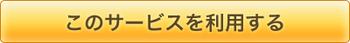 げん玉サービス利用ボタン.PNG