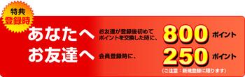 げん玉友達紹介登録時.PNG