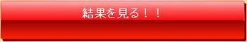 げん玉毎日3万円結果を見るボタン.PNG