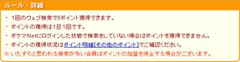 ポケマNetウェブ検索ルール.PNG