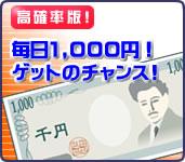 毎日千円234バナー.PNG