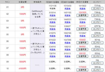 毎日千円5.PNG
